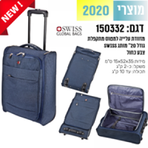 מזוודה מתקפלת swiss global